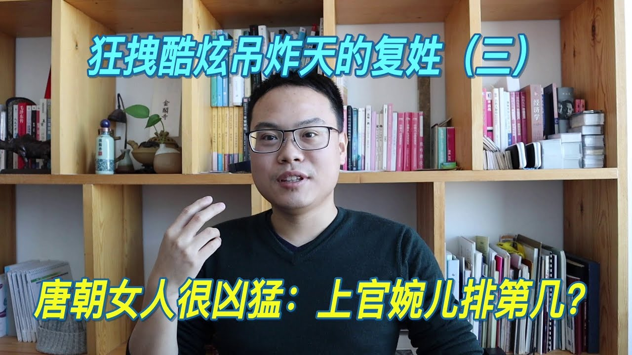姓氏3-3   複姓(三)唐朝女人很凶猛:上官婉兒排第幾? 自說自話的總裁