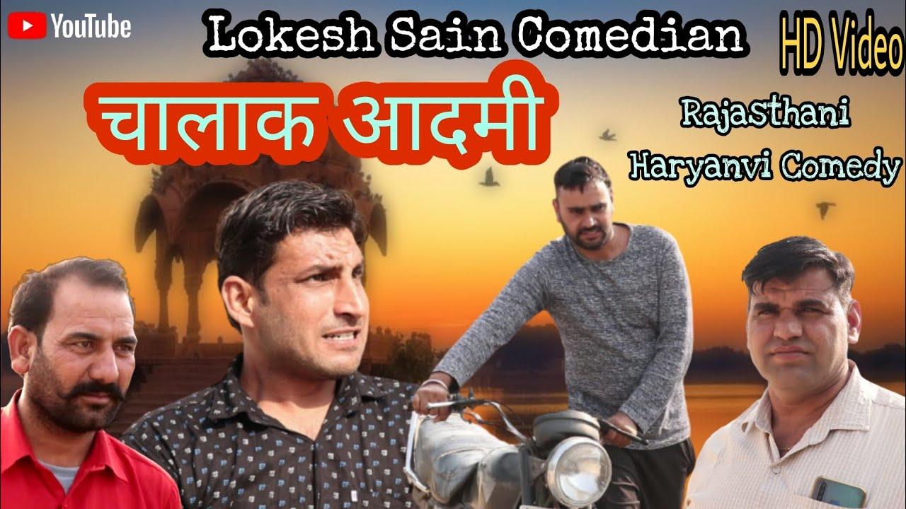 चालाक आदमी|Lokesh Sain |Rajasthani Haryanvi Comedy