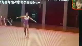 佐々木希が新体操をしていた! 佐々木希 検索動画 16