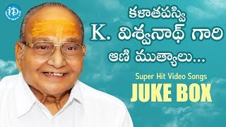 K Viswanath Hit Songs Video Jukebox || K Vishwanath All Time Hit Songs