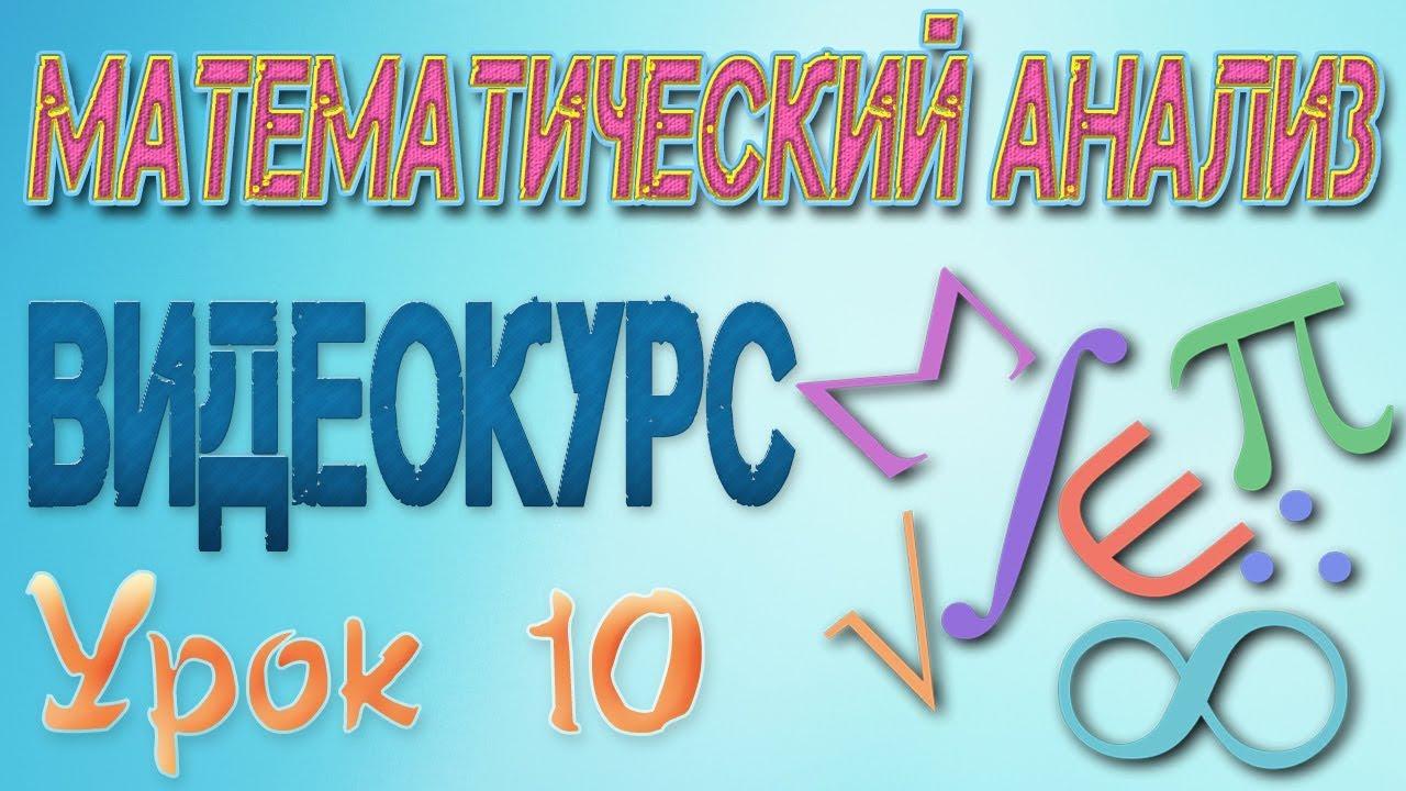 Математический анализ. 10. Бесконечно малые и бесконечно большие величины. Понятие предела функции
