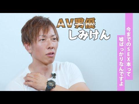 """AV男優・しみけん """"今までのセックス本は嘘ばっかり"""""""