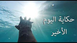 شاهد..«حكاية اليوم الأخير» أول أغنية لضحايا «مركب رشيد» .. فيديو