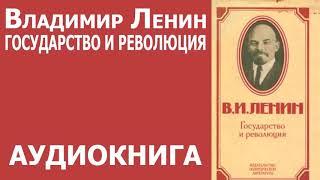 Государство и революция. (В.И. Ленин 1917)