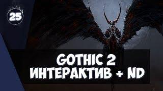 Gothic 2 ND+ Интерактив [Выживание] #25 Возвращение в позабытый мир