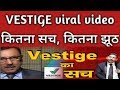 VESTIGE viral video  कितना सच, कितना झूठ , with proof