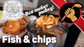 Фиш энд чипс - рыба в кляре и картошка во фритюре