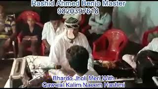 Bhardo Jholi By Rashid Ahmed Benjo Master With Kalim Naeem