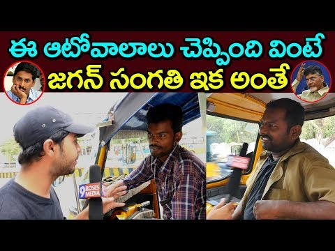 Public Opinion on Who is Next CM of Andhra Pradesh | Chandrababu | YS Jagan | Pawan Kalyan