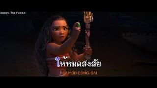 ️🎤 ห่างเพียงใด (Reprise) Sing-A-Long | How Far I'll Go (Reprise) Thai