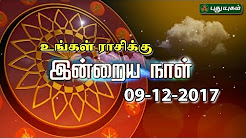 Today astrology இன்றைய ராசி பலன் 09-12-2017 Today astrology in Tamil Show Online