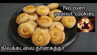 நிலக்கடலை ஜூஸ்பெரி  கேஸ் அடுப்பில் செய்வது எப்படி?peanut cookies