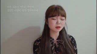 뮤지컬 엑스칼리버 '붙잡으려 해도' cover by 강…