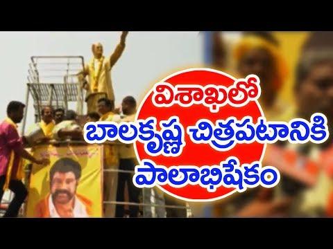 Palabhishekam For Hero Balakrishna By Fans At Visakhapatnam | Mahaa News