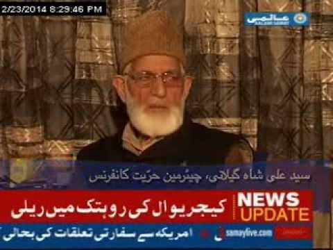 Aalami Samay (Takrar) Syed Ali Shah Gilani  Interview by Syed Faisal Ali