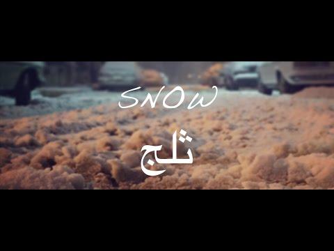 Snow ثلج | Short Film (Amman, Jordan 2015)