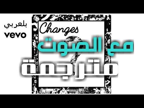 Xxxtentacion - Changes Lyrics مترجمة