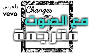 Xxxtentacion - Changes Lyrics مترجمة