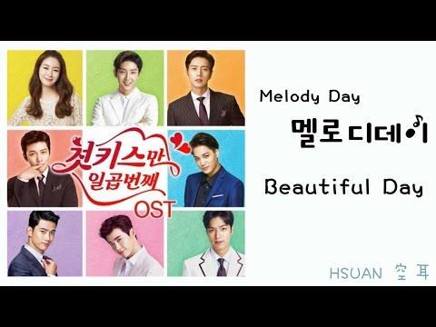 [空耳/韓文 Hangul가사] Melody Day - Beautiful day(七次的初吻 첫 키스만 일곱번째 OST)
