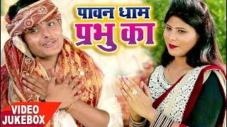 TOP BHAKTI भजन 2017 पावन धाम प्रभु का - Video JukeBOX - Rahul Ranjan - Bhojpuri Bhakti Bhajan 2017