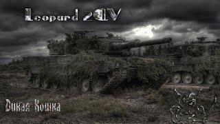 Leopard 2AV - Дикая Кошка в Armored Warfare