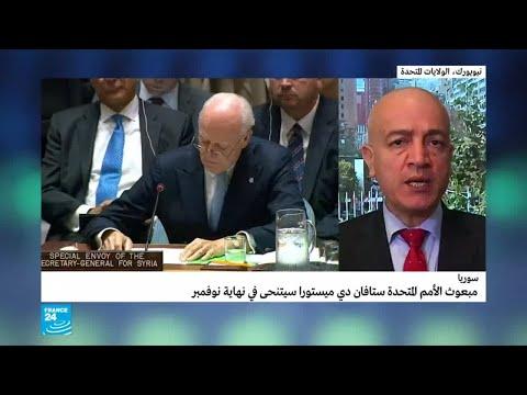دي ميستورا سيتوجه إلى دمشق لبحث تشكيل لجنة دستورية مكلفة بصياغة دستور جديد  - نشر قبل 2 ساعة