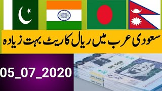 05_07_2020 ! Today Latest Saudi Riyal Exchange Currency Rate for Pakistan India Bangal Nipal