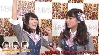 奇跡を起こせ!! NMB48 ストップウォッチ編 9