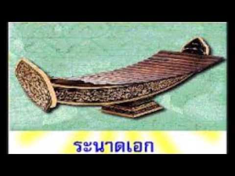 เครื่องดนตรีไทยภาคกลาง 1/12 ร.ร. สระแก้ว