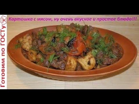 Картошка с мясом и черносливом в мультиварке