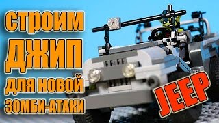 Самодельный Лего-джип для зомби-апокалипсиса. Видео со сборкой (инструкция).