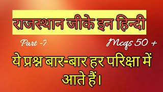 Rajasthan gk mcqs (history, geography) (mock test) in hindi for Rajasthan police, rpsc, reet, P-7