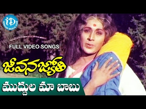 Jeevana Jyothi Movie Songs || Muddula Maa Babu Video Song || Sobhan Babu, Vanisri || K V Mahadevan