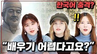 외국인들이 한국어를 처음 배울때 충격받은 것 (ft. …