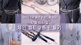 2020 fw 패션 트렌드에 맞는 샤넬 스타일의 체인 …