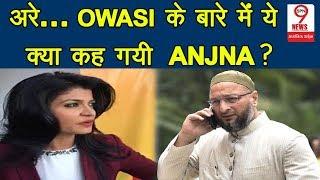 ANJNA OM KASHYAP ने OWAISI को बताया ऐसा नेता... | TV Debate Show | SPN9NEWS