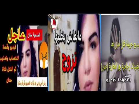 كلنا حنان#ضحية الاغتصاب الوحشي   افينكم  ا صحابات كلنا كريطة كلنا أسماء