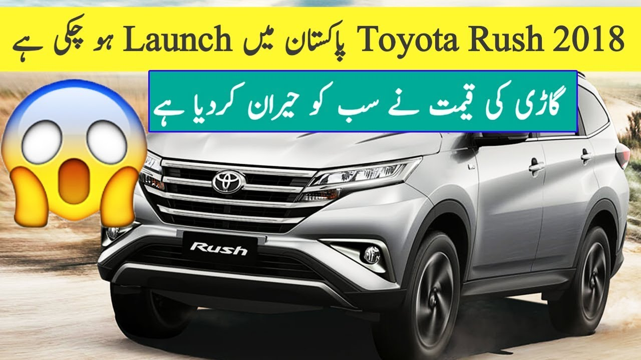 Toyota Rush Launched In Pakistan With Bad Price Tag Toyota Rush