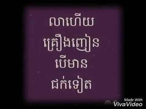 Dek Kes Phlerg Toch + By  Na Bek