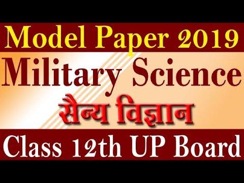 सैन्य विज्ञान -Military Science मॉडल पेपर 2019 क्लास 12th यूपी बोर्ड | Student Go |