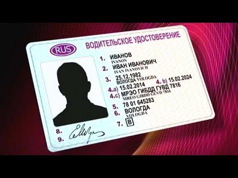 Замена водительского удостоверения в связи окончанием срока
