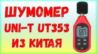 Шумомер UNI-T UT353 с AliExpress / Распаковка и обзор