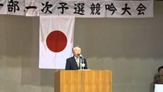 2016年3月27日(日) 県連一部(一般)一次競吟予選会が開幕し、兵庫県下1...