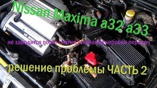 nissan maxima a32 A33 olib tashlash transaxle so'ng eritma qismi 2 boshlash bo'lmaydi