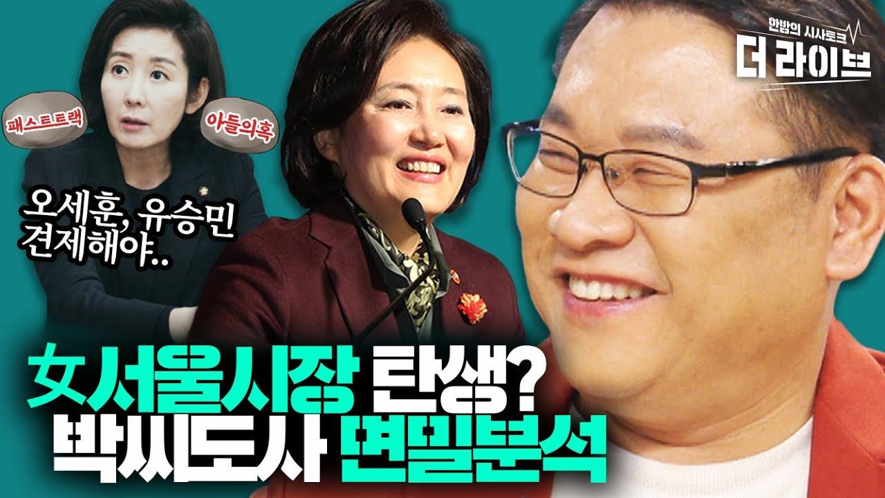 서울시장 여성후보 대격돌? 공통점부터 약점까지 비교분석 떠먹여주는 박시영도사