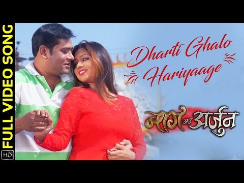 Dharti Ghalo Hariyaage Video Song   - धरती घलो हरियागे   Nag Aau Arjun   Chhattisgarhi Movie