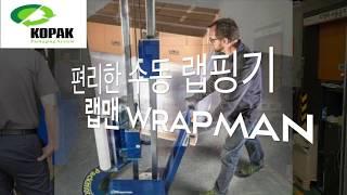 이태리제 로보팩 이동식 수동 랩핑기 [랩맨] 납품현장 …