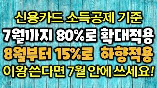 신용카드 소득공제 연말정산 7월까지 80% 8월부터 15%로 하향 적용