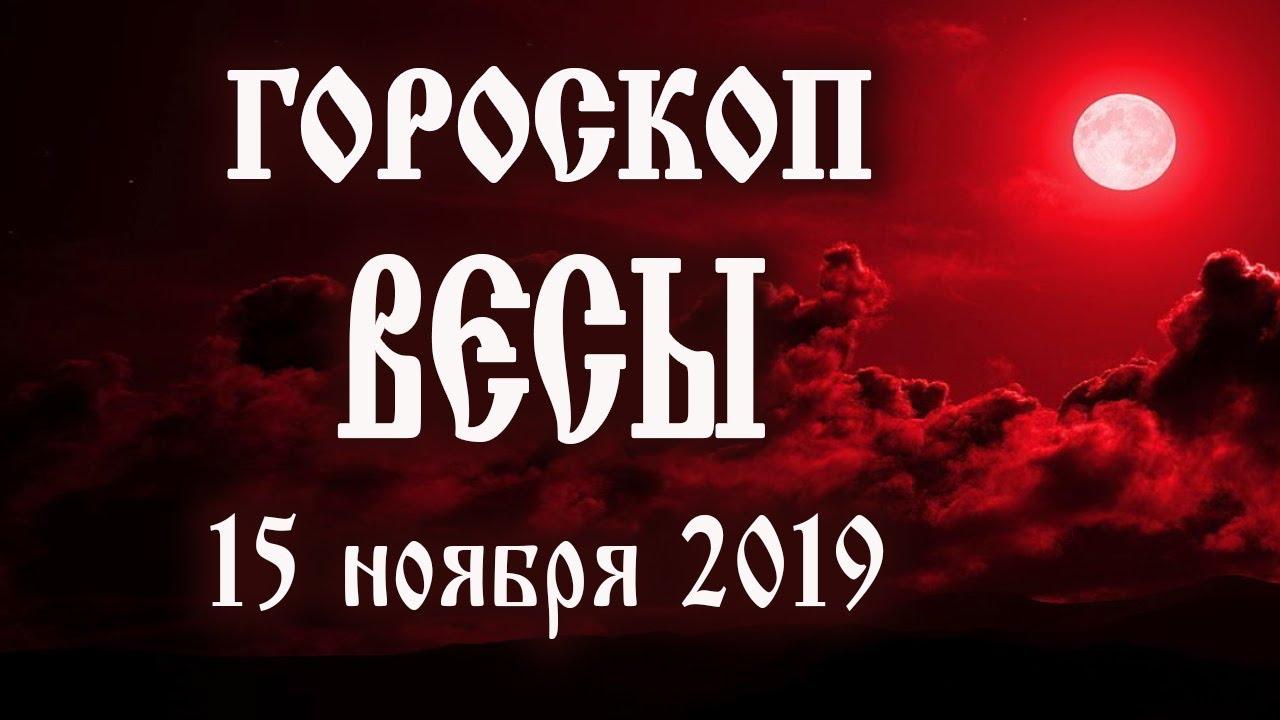 Гороскоп на сегодня 15 ноября 2019 года Весы ♎ Новолуние через 12 дней