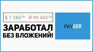 Заработал 2300$ на свой PAYEER кошелек в интернете! Заработок в интернете на ПАЕР!